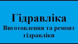 Гидравлика жөндеу гидравлика жөндеу гидросорғы запчасти для жүк автомобильдері Тернополь бағасы
