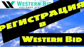 Регистрация в Western Bid