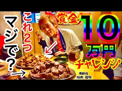 【⚠️公開収録】【大食い】賞金10万円チャレンジ‼️【MAX鈴木】【マックス鈴木】【Max Suzuki】【焼肉 優雅】