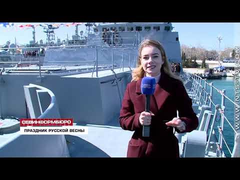 В годовщину воссоединения с Россией севастопольцы посетили корабли Черноморского флота