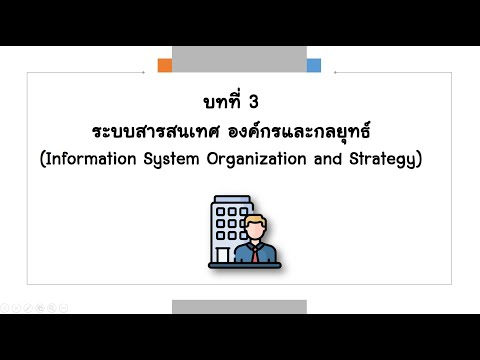 บทที่ 3 ระบบสารสนเทศ องค์กร และกลยุทธ์