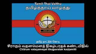 State Anthem of Tamil Nadu in India (Tamil Thai Valthu) - Nightcore + Lyrics