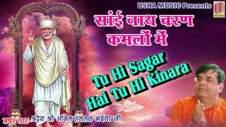 Tu Hi Sagar Hai Tu Hi Kinara | Superhit Sai Bhajan 2016 | Full HD Video | Anil Hanslas Ji