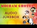 2017 New Album Santhali song | Mocham Ghotea | AUDIO JUKEBOX | Happy Song | Gold Disc