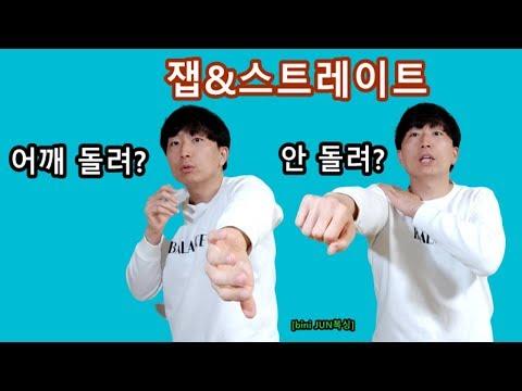 [bini JUN복싱] 어깨 회전?안돌리는?잽,스트레이트 펀치(beta버전)