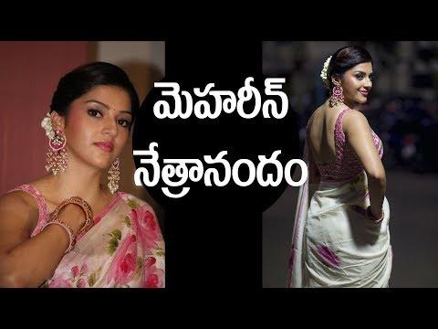 మెహరీన్ ఇంత హాట్ గానా || You can''t take your eyes off Mehreen Pirzada | Mehrene | Indiaglitz Telugu