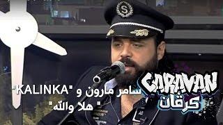"""هلا والله "" و ""Katyusa"" - سامر مارون"