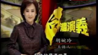 台灣演義:證嚴法師傳(1/6) 20100117