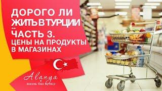Дорого ли жить в Турции Часть 3 Цены на продукты в магазинах Турции Жизнь в Турции