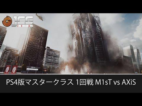 �0314】BF4 PS4 マスタークラス 5on5ドミネーション 1回戦 M1sT vs AXiS