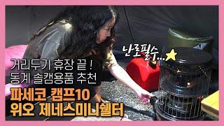 돼지고기 김치찜에 참이슬 / 파세코 캠프10 / 울산 …