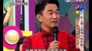 综艺大热门 綜藝大熱門 2014 12 08 高清 720 HD 好人壞人絕情KTV殊死戰!! 唱功像演技一樣好嗎!