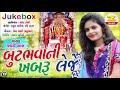 Butbhavani Khabaruleje | Riddhi Vyas | Butbhavani Maa Song | New Gujarati Song 2017