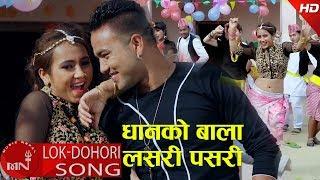 New Lok Dohori 2074/2018 | Dhanko Baala Lasari Pasari - Saroj Lamichhane & Pramila Tamang