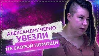 ДОМ 2 НОВОСТИ раньше эфира! (6.04.2018) 6 апреля 2018. Александру Черно увезли на скорой помощи