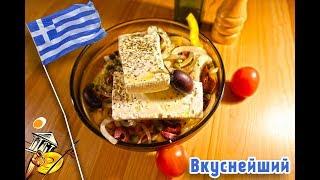 Вкуснейший греческий салат  Ну почти классический рецепт