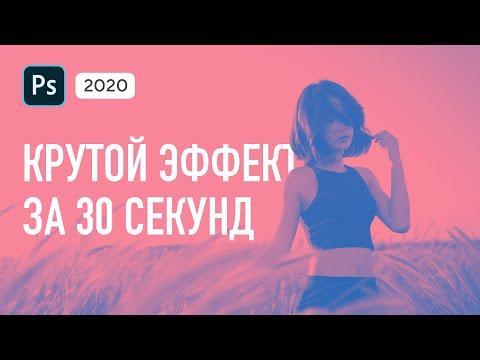 Обработка фото для Инстаграм за 30 секунд: Фотошоп для начинающих