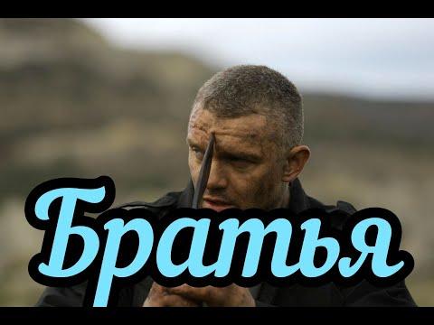 Боевик Братья  криминал фильмы новинки 2019