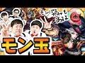 【モンスト】おったまげー!!なモン玉ガチャレベル5(モンパスガチャも引くよ)【GameMarket】