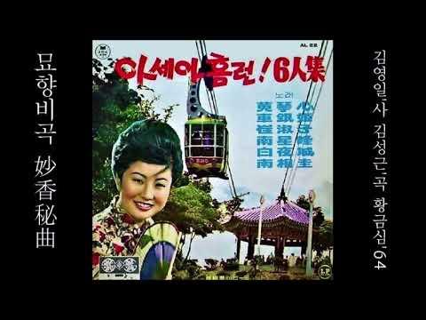 묘향비곡/Myohyang's Secret Song 1964 황금심/Geumsim Hwang 👍 [ 박지애님 신청곡 ]#0258