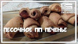 Песочное ПП печенье - ПП РЕЦЕПТЫ: pp-prozozh.ru