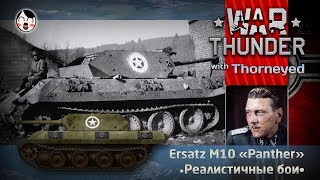 Подлый шпион Ersatz M10 Panther | War Thunder