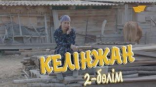 «Келінжан» 2-бөлім \ «Келинжан» 2-серия