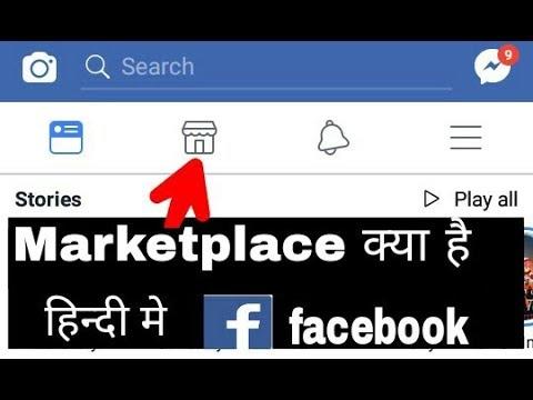 what is marketplace in facebook app details in hindi facebook me marketplace kya hai new menu. Black Bedroom Furniture Sets. Home Design Ideas
