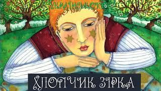 Хлопчик Зірка. Зоряний хлопчик. АУДІОКНИГА слухати українською онлайн