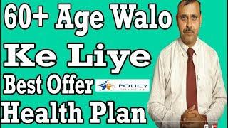 Red Carpet Star Health   Star Best Health insurance Senior Citizen   Yogendra Verma   Policy Bhandar