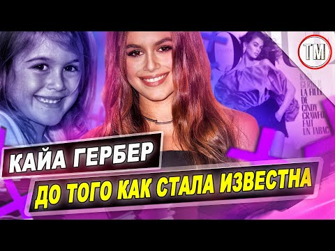 Кайя Гербер - До Того Как Стала Известна!