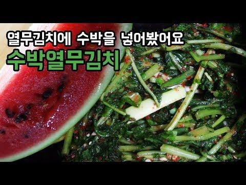 수박열무물김치