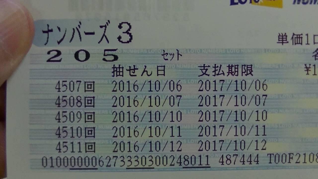 ナンバーズ3 ナンバーズ3 最近未出現の2桁【ナンバーズ34plusミニロト6】