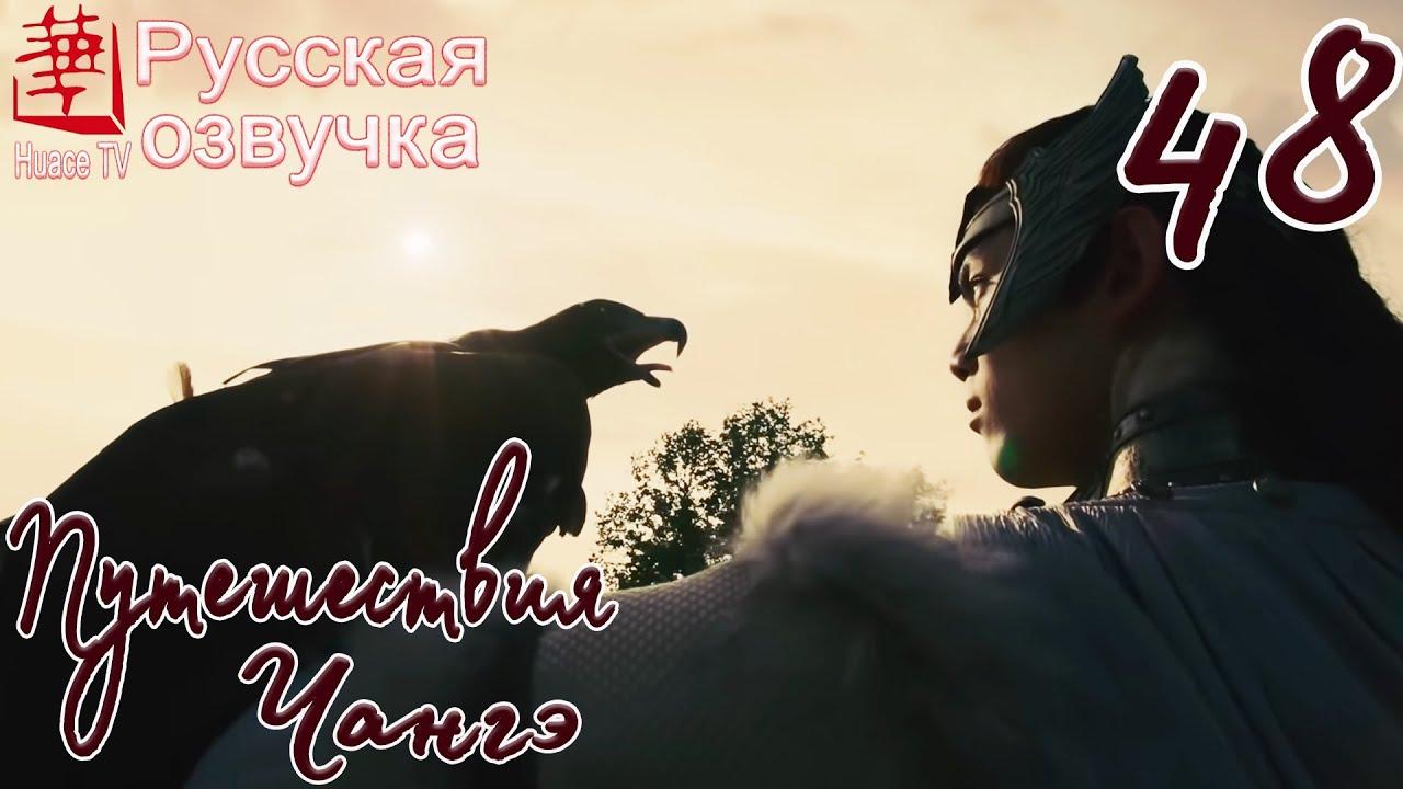 Путешествия Чангэ 48 серия (русская озвучка) / The Long Ballad