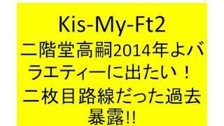 Kis-My-Ft2 キスマイRadio 2015.1.8 玉森裕太・横尾渉・二階堂のトリオ...