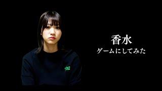 香水 / 瑛人 (歌ってみなかった covered by 積分サークル)