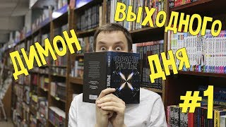 Димон выходного дня #1 || Новинки книг || Скандальное мнение про учебник по ОБЖ|| Книжные покупки