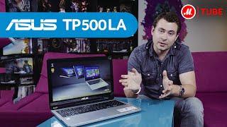 Видеообзор ноутбука-трансформера ASUS TP500LA-CJ060H с экспертом(Ноутбук-трансформер ASUS TP500L - нестандартное решение для стандартных задач. Ещё больше моделей по ссылке:..., 2014-10-08T08:18:55.000Z)