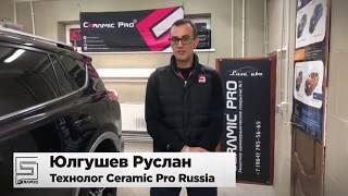 Обучение мастеров из г. Новокузнецк