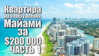 Квартира На Берегу Океана В Майами За $200K