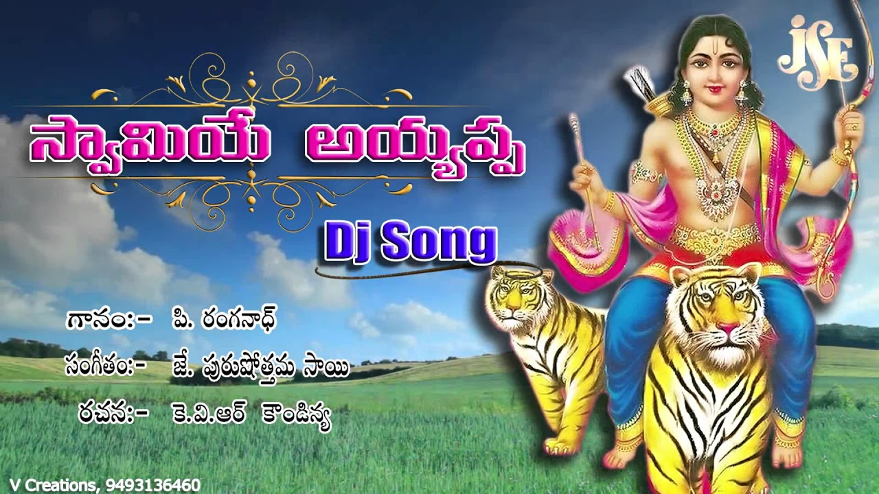Dj Songs In Telugu || Swamyye Ayyappa || Dj Songs 2017