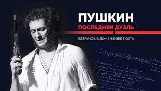 Безруков в доме на ул. Мойка 12.Здесь Александр Сергеевич прожил последние несколько месяцев жизни