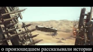 Звездные воины 7 пробуждение силы (русский) трейлер на русском / Star Wars 7 trailer rus