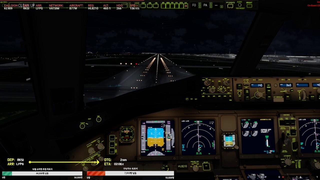 파리(LFPG) 샤를드골 국제공항 26R