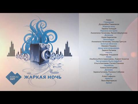 artik asti неделимы музыка в MP3 - скачать бесплатно