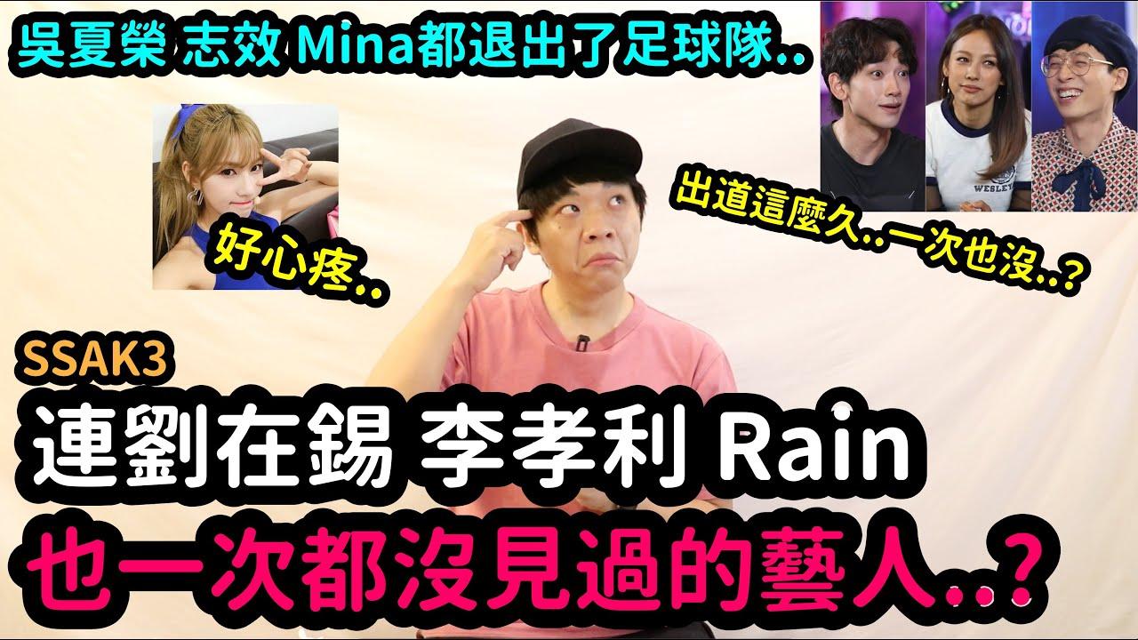 連劉在錫,李孝利,Rain也一次都沒見過的藝人..?/Apink吳夏榮 TWICE志效,Mina都退出了足球隊.. | DenQ