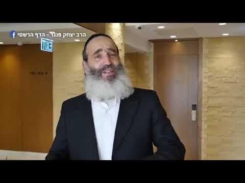 """מי משלם את המחיר? הרב יצחק פנגר שליט""""א"""