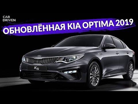 ОБНОВЛЁННАЯ KIA OPTIMA 2018 ОБЗОР АВТОМОБИЛЯ CAR DRIVEN