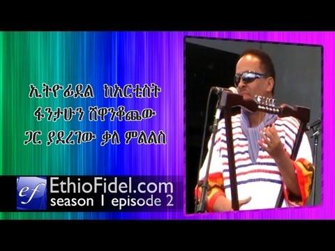 ethiofidel.com interviewed Fantahun Shewakochew @ HarborFront Center in Toronto (season 1 ep. 2)