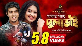 Peray Ache Dulavai - Tawsif Mahbub, Tasnia Farin HD.mp4